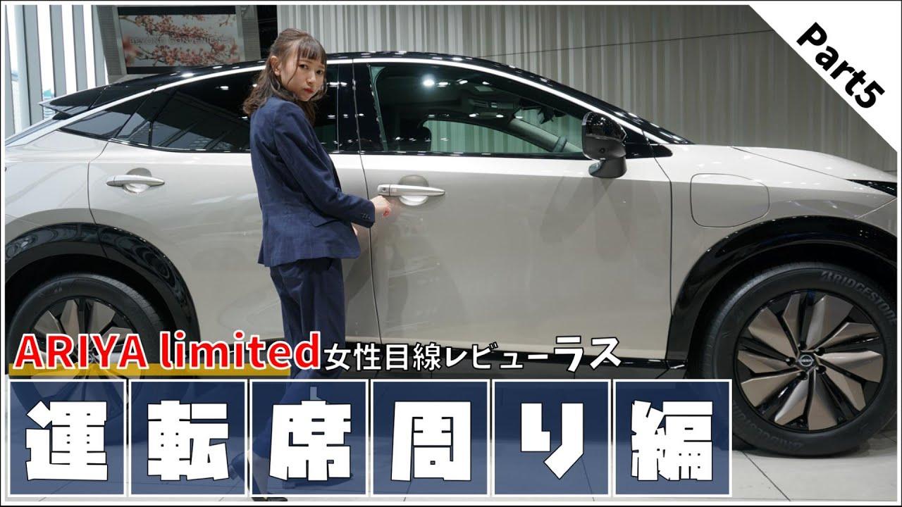 【アリアlimited】日産 ARIYA limited 女性目線 レビュー 運転席 周り 編