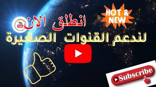 ???? Tourbillonnantes Étoiles دعم القنوات الصغيرة YouTube Audio Library 2021#MaRétrospective #1KCreator