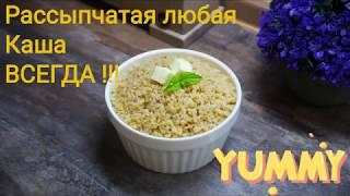 Вкусная Каша без комочков ВСЕГДА !!! / Рецепт рассыпчатой Каши