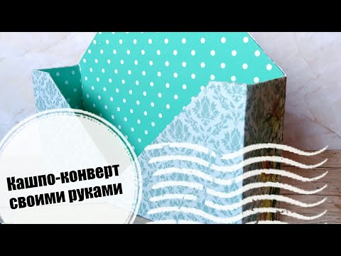 Как сделать коробок конверт своими руками | Кашпо-конверт | подробный мастер-класс | #МылАнна