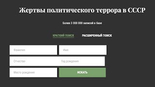 База данных «Жертвы политического террора в СССР» презентация