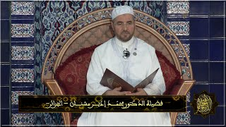 فتح مكة دروس وعبر في الأخلاق والقيم - محمد إدير مشنان