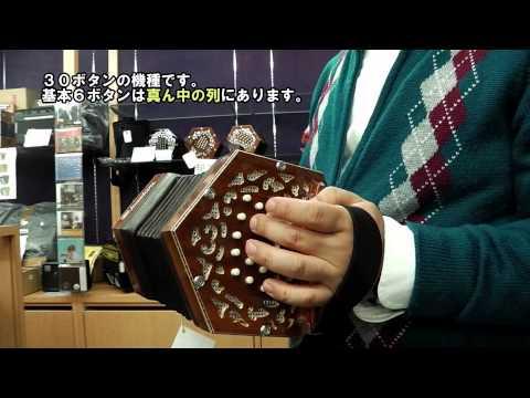 コンサーティーナの弾き方 基本6ボタン Anglo concertina,basic 6 buttons