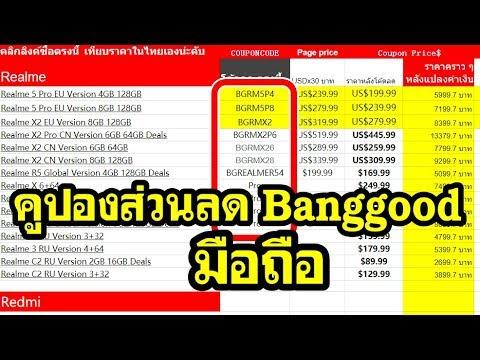 โค้ดลด Banggood คูปองส่วนลด coupon Banggood 11.2019 ส่วนลดมือถือ