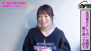 第17期女流雀王決定戦 朝倉ゆかり インタビュー