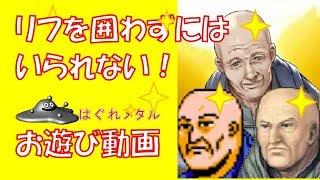 【FEH】♯206 囲わずにはいられない!開発スペシャルマップ『リフを囲う会』お遊び動画!