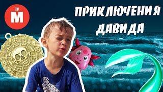Приключения Давида и Лунтика СПАСЕНИЕ РУСАЛКИ Лунтик и Давид спасают русалку ВИДЕО ДЛЯ ДЕТЕЙ