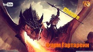 ArcheAge , Rise(Даута) - Убийство РБ Гартарейн (Красного дракона)