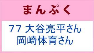 萬平(長谷川博己)は10万円を取り返すまで、訴えを取り下げないとね...