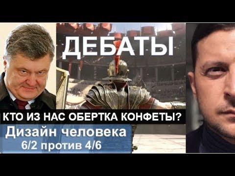 Как Зеленский выиграл дебаты у Порошенка - ДЧ.2.0 Викрам.
