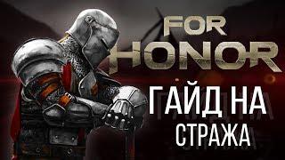 For Honor Гайд на стража