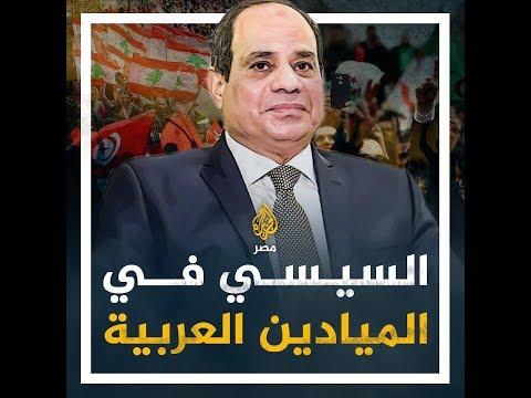 ???? حين تتظاهر أي عاصمة عربية يجمعها الهتاف ضد #السيسي... لماذا؟  - نشر قبل 3 ساعة