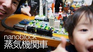テカリ具合が良い感じ^^ nanoGauge 蒸気機関車(テンダー式) nanoblock thumbnail