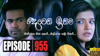 Deweni Inima | Episode 955 04th December 2020 Thumbnail