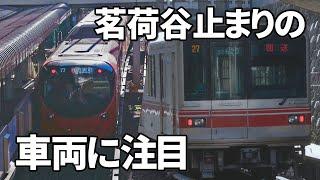 """朝の""""逆発車""""@東京メトロ丸ノ内線 茗荷谷駅"""