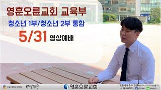 [영훈오륜교회 교육부] 청소년1부/청소년2부 통합 5/…