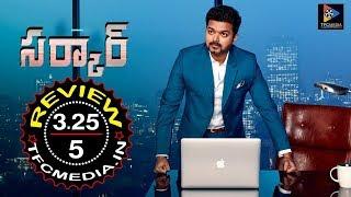 Sarkar Movie Review & Rating || Thalapathy Vijay || Keerthy Suresh || Telugu Full Screen
