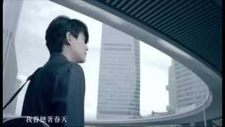 陳乃榮 Nylon Chen【春】Official Music Video HD (偶像劇【幸福蒲公英】片尾曲)