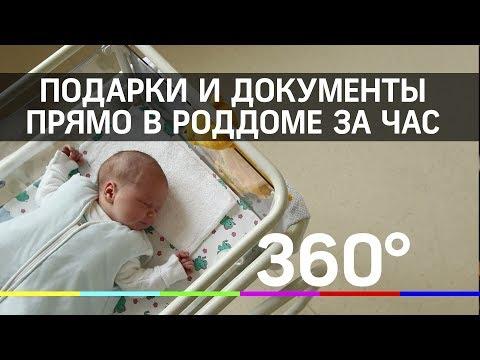 Воробьёв: в подмосковных роддомах выдают подарки и оформляют материнский капитал за час