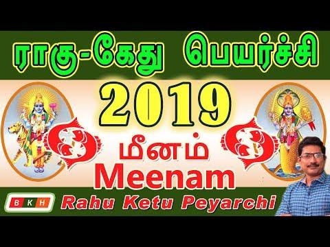 Meenam Rahu Ketu Peyarchi Rasi Palan 2019 -2020   மீனம் ராசி ராகு கேது பெயர்ச்சி பலன்கள் 2019-2020