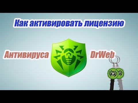 Активация лицензии DrWeb