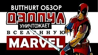 Butthurt-обзор - Deadpool Kills The Marvel Universe