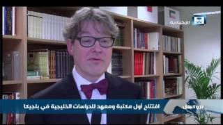 افتتاح أول مكتبة ومعهد للدراسات الخليجية في بلجيكا