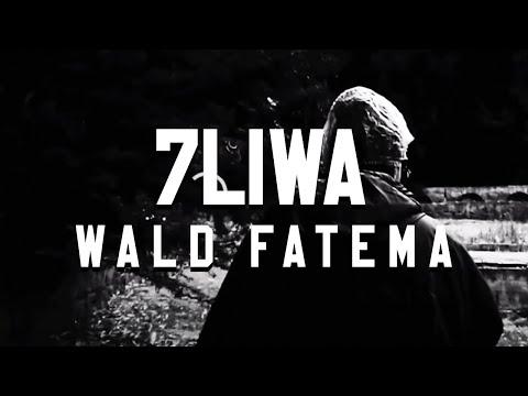 7liwa - Wald Fatema [Clip Officiel] #WF1  (Prod. Naji Razzy)