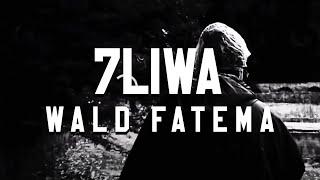 Смотреть клип 7Liwa - Wald Fatema