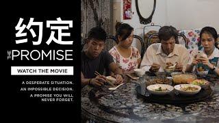 Easter 2014: † 约定 The Promise † short film