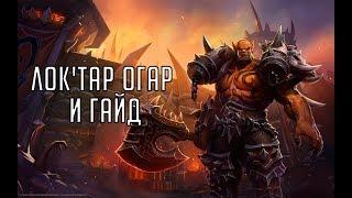 ГАРРОШ БИЛД ГАЙД   заунывный камбэк