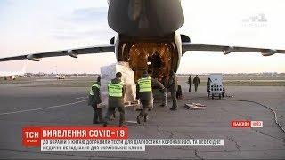 отримані з Китаю тести на виявлення коронавірусу розвезуть регіонами України