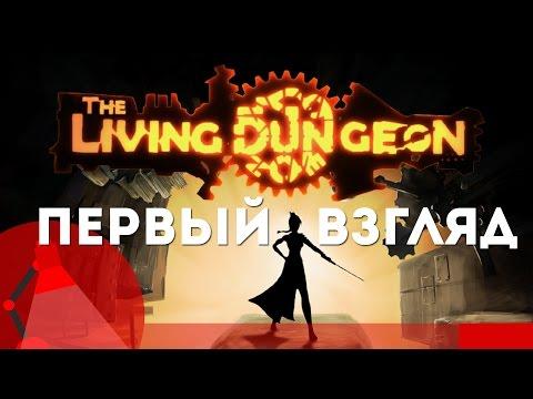 [Игра The Living Dungeon - обзор и прохождение] - Живое подземелье - Первый взгляд
