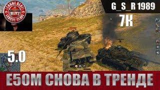 WoT Blitz - Е50м играет по новому . 7к дамага - World of Tanks Blitz (WoTB)