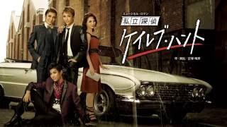 雪組公演『私立探偵ケイレブ・ハント』『Greatest HITS!』初日舞台映像.