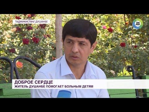 Житель Душанбе помогает больным детям