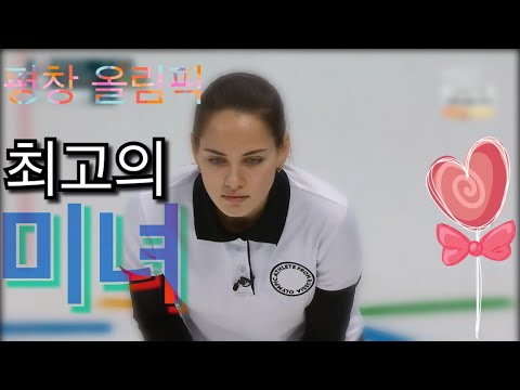 평창올림픽 러시아 미녀 컬링 선수 (feat. 걸크러쉬)