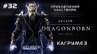 TES V: Skyrim - Dragonborn DLC // Часть #32 // Кагрумез