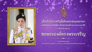 วันเฉลิมพระชนมพรรษา สมเด็จพระนางเจ้าสุทิดา พัชรสุธาพิมลลักษณ พระบรมราชินี (3 มิถุนายน 2564)