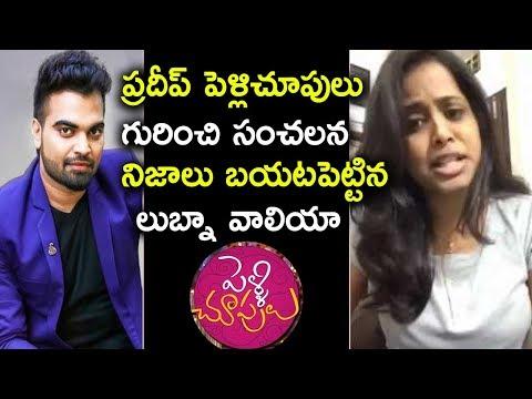 Lubna Valiya Reveals Shocking Facts About Pradeep Pelli Choopulu Show | Pelli Choopulu Show News