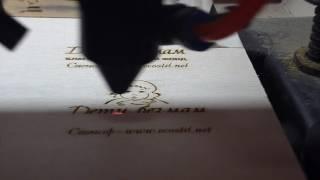 Лазерная гравировка и резка в Нижнем Новгороде. http://www.ecostil.net