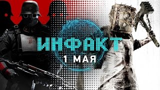Инфакт от 01.05.2017 [игровые новости] — The Evil Within 2, Wolfenstein: The New Colossus, ROKH...