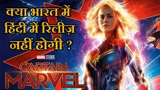 Captain Marvel Movie Will Not Release In Hindi ?