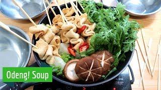 كيفية جعل Odeng الحساء (كعكة السمك حساء)