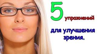 Как улучшить зрение? 5 упражнений для улучшения зрения.(Подписывайтесь на канал