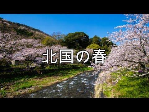 北国の春 (Kitaguni No Haru) [Subtitles/Subtítulos]