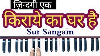 zindagi ek kiraye ka ghar hai // sur sangam harmonium lesson // hindi bhajan