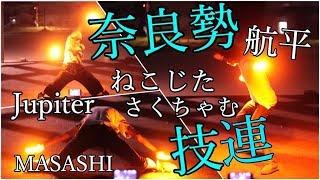 【ヲタ芸】奈良勢とメンツ熱すぎ技連!!【ISSA】 thumbnail
