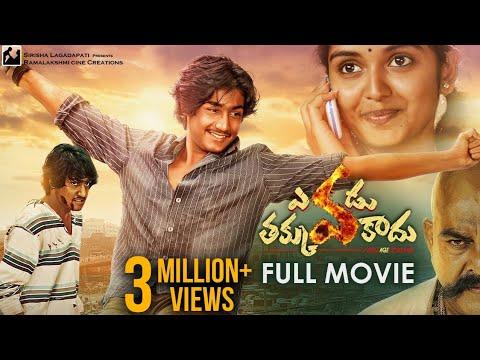 Download Evadu Thakkuva Kaadu Full Movie | Vikram Lagadapati | Priyanka Jain | Sridhar Lagadapati