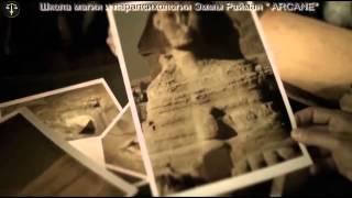 """ЭММА РАЙМАН  ПРАКТИЧЕСКАЯ  МАГИЯ в ШКОЛЕ """"ARCANE"""""""